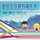 2017 南京全民健身嘉年华 · 紫金山站