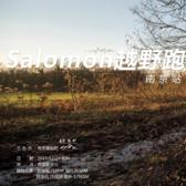 """""""野""""路相伴,感谢有你-萨洛蒙越野跑南京站2017年终盛典(总第26期)"""