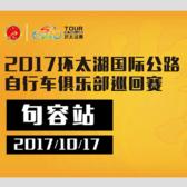 2017 环太湖国际公路自行车业余俱乐部巡回赛·句容站