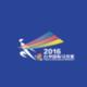 助力2016吉利汽车台州国际马拉松系列活动体育中心接力赛