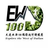 """大连西部100国际越野解锁赛之2017""""explore""""测试赛"""