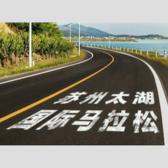 苏州太湖国际马拉松