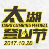 苏州太湖登山节