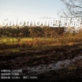 salomon城市越野跑—宁波站(第十一期)