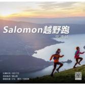 salomon城市越野跑—宁波站(第十期)