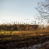 salomon城市越野跑—宁波站(第十三期)