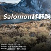 Salomon 精英训练营 宁波区选拔赛