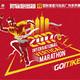 招你跑出趣•国际垂直马拉松广州系列赛粤海天河城大厦站