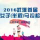 武汉首届女子半程马拉松
