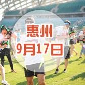 2017车主节之绿色公益彩色跑--惠州站