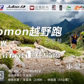绿跑阳光轻爱轻越野 重温灵山 Salomon越野跑北京站第五十五期活动