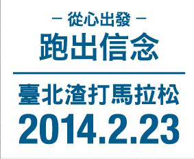 2014 台北渣打公益马拉松