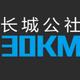 长城公社30KM越野跑
