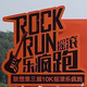 联想 #ROCK&RUN# 10k 摇滚乐疯跑