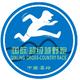 中国·秦岭50KM国际超级越野跑