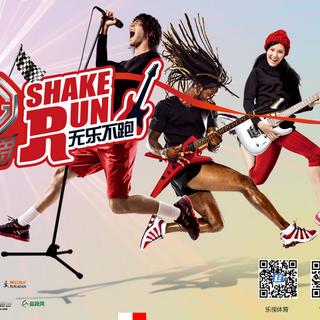 2015上汽名爵ShakeRun音摇跑·西安站