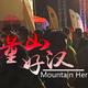 "2016""NORTHLAND诺诗兰杯"" 三夫""量山好汉""紫金山荧光跑"