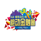 "SAIF西南金融峰会 暨 ""天府国际基金小镇杯"" 跑动金融圈"