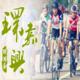"""第三届""""伊诺华轮胎杯""""环嘉兴自行车骑游大会 暨第十一届马自骑嘉兴直通赛"""