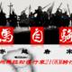 穿越唐宋•扬州马拉松自行车210KM骑行大会 (暨第11届马自骑资格赛扬州站)