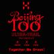Haglöfs北京100宝山国际越野挑战赛