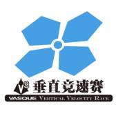 VASQUE V3垂直竞速赛 - 杭州杏梅尖