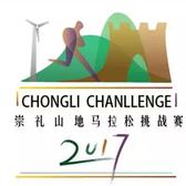 2017第三届中国·崇礼国际山地马拉松越野挑战赛