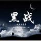 首届北京黑夜越野挑战赛
