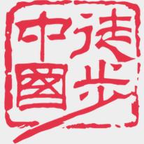 """徒步中国·宝泉""""崖上太行""""全国徒步大会"""