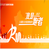 北京现代汽车金融我是跑者10公里跑 南京站