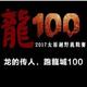 龙城100太原越野挑战赛