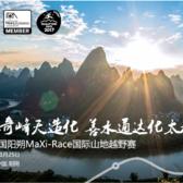 2017 中国阳朔MaXi-Race国际山地越野赛