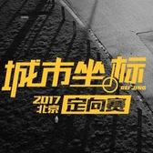 城市坐标定向赛·北京