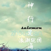 2017 salomon越野跑舟山站(kindred spirit)第六期