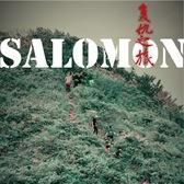 2017 salomon越野跑舟山站(kindred spirit)第七期之复仇之旅