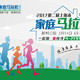上海市家庭马拉松(国际家庭日)