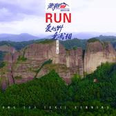 2017潇湘100崀山国际越野赛