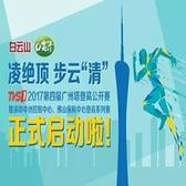 2017TVS-1第四届广州塔登高公开赛广州塔总决赛