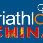 中国铁人三项联赛总决赛