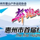 惠州首届红花湖越野赛
