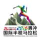 腾冲国际半程马拉松赛