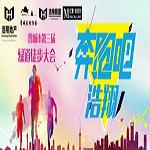 """""""浩翔杯""""2017晋城市第三届绿道徒步大会"""