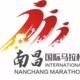 南昌国际马拉松