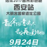 洁柔2017音乐彩色跑--西安站