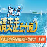 """""""海之言•清爽走去大海""""2017海之言&超级俱乐部公益健步走(惠州站)"""