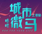 2017咕咚·城市微马上海站