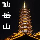 2017寻宝跑厦门仙岳山站