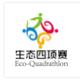 中国生态四项公开赛