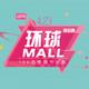 型跑成都·环球Mall甜品跑