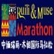 2017中缅瑞丽-木姐国际马拉松